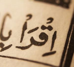 primul verset din Coran