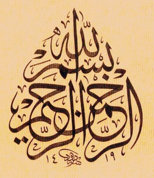 Arabic calligraphy the essential islamic art part 1 2 Rules of arabic calligraphy