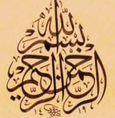Arabic Calligraphy: The Essential Islamic Art (P. 1/2)