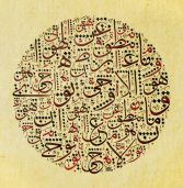 Arabic Calligraphy: The Essential Islamic Art (P. 2/2)
