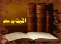 Al-Laith Ibn Sa`d: Imam of the Egyptians