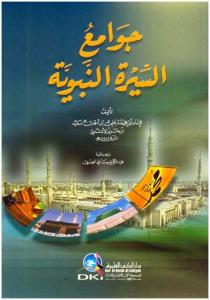 Imam Ibn Hazm Al-Andalusi2