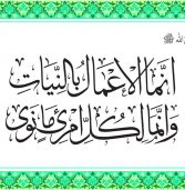 Four Hadiths are Sufficient!