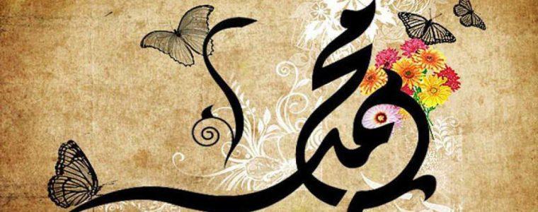 Prophet Muhammad: An Appreciation of Beauty